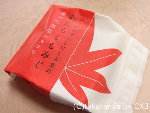 120504atarashimomiji2.jpg