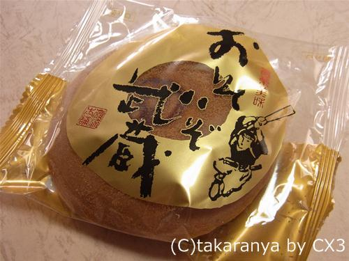 120505musashi1.jpg