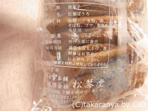 120507matsuba2.jpg