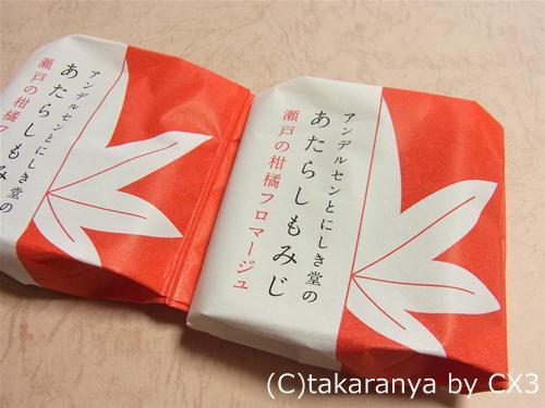 120516atarashimomiji1.jpg
