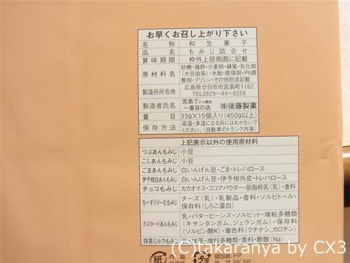 120516gotomomiji4.jpg