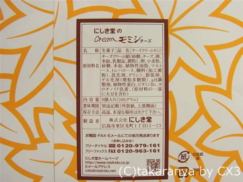 120516nishikidomomiji3.jpg