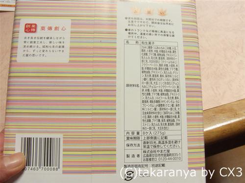 120516yamadayamomiji3.jpg