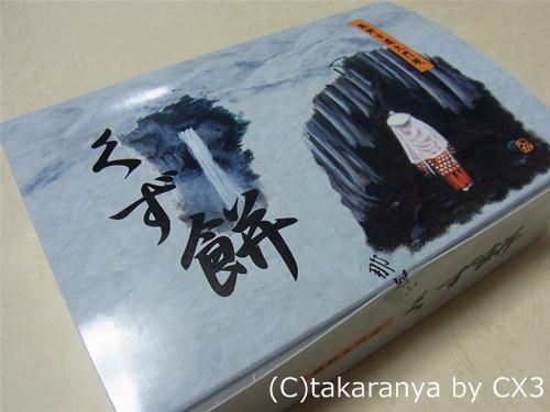 120520kuzumochi1.jpg