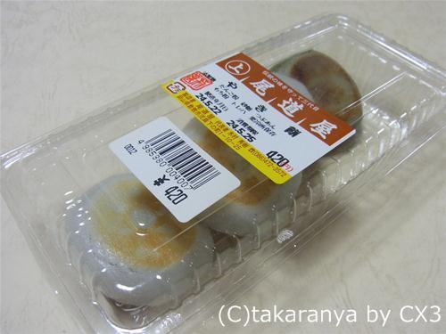 120530onomichiya1.jpg