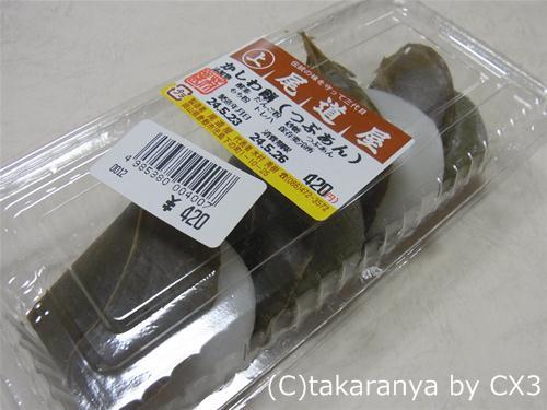 120530onomichiya4.jpg