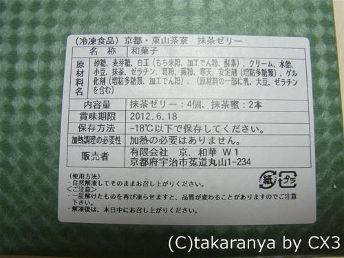 120609higashiyamasaryo11.jpg