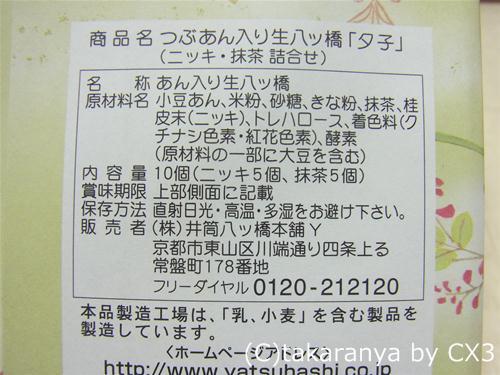120611yuko4.jpg