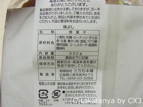 120617ajiyoshi4.jpg