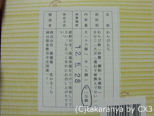 120619hanakamakura5.jpg