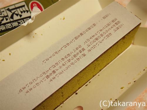 130126izumiya4.jpg