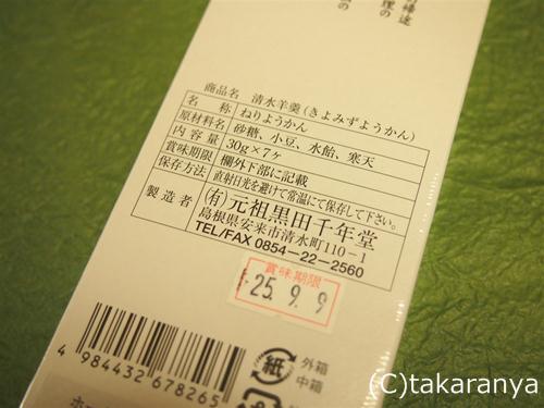 130228kiyomizuyokan2.jpg
