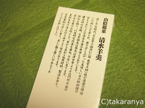 130228kiyomizuyokan3.jpg