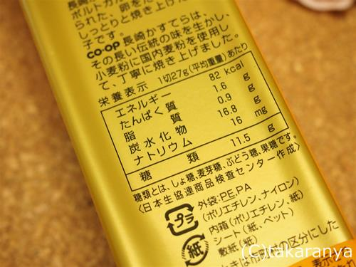 130321izumiya6.jpg