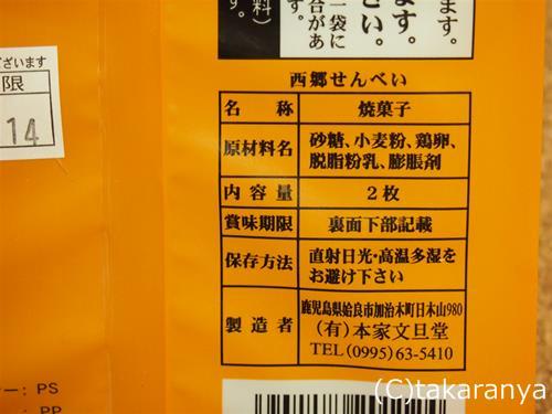 130407saigosenbei4.jpg