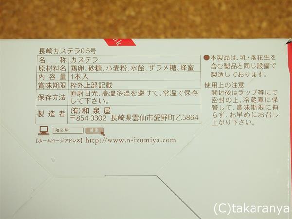 和泉屋カステラの原材料