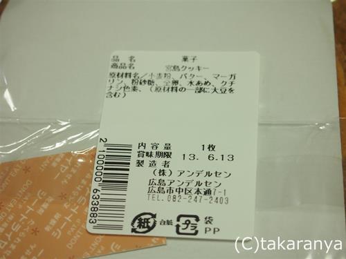 宮島クッキーの原材料