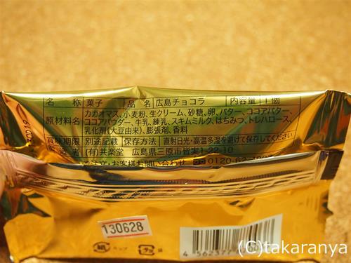 広島チョコラの原材料