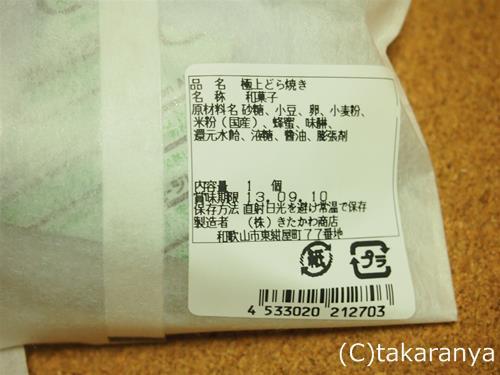 130910issunhoshi5.jpg