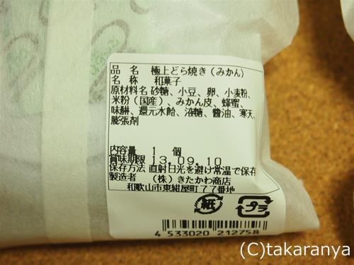 130910issunhoshi8.jpg