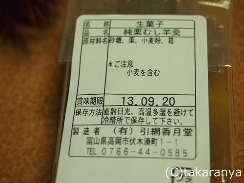 131007hikiamikuri3.jpg