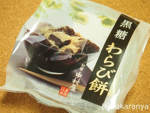 131021nakamuraya1.jpg