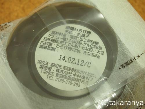 131021nakamuraya5.jpg