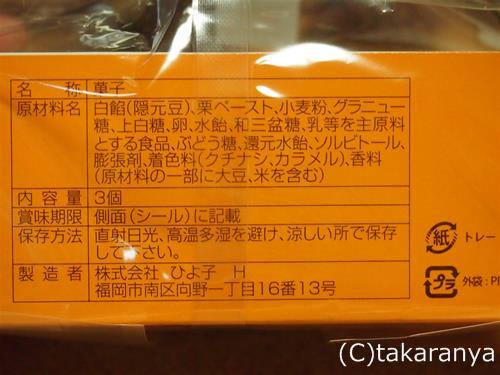 131022kurihiyoko5.jpg