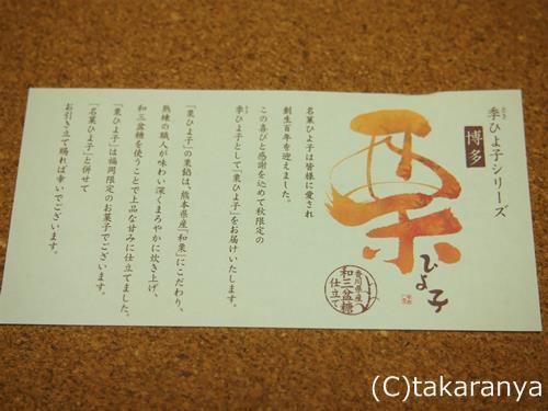 131022kurihiyoko6.jpg