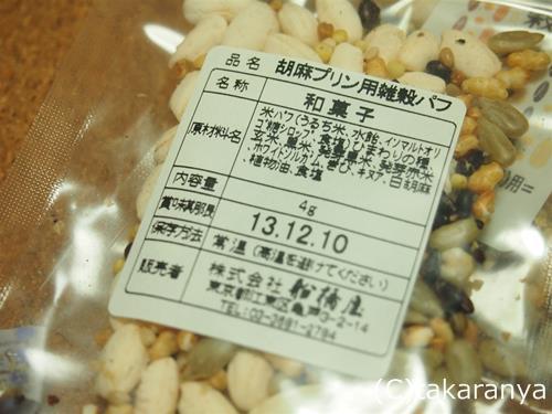 131116kuzumochipudding12.jpg