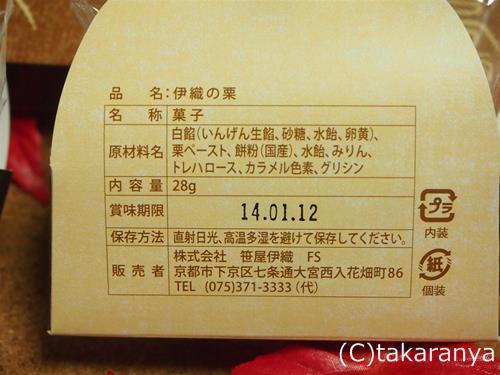 131214iorinokuri4.jpg