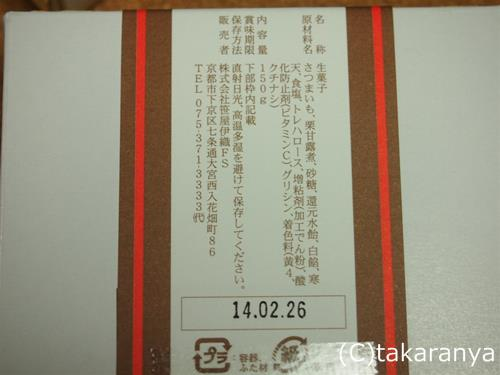 131214iorinokuri6.jpg