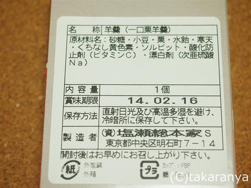 131229shiosesohonke6.jpg