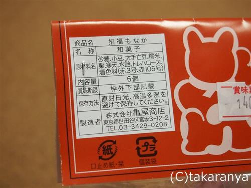 140204nekomonaka8.jpg