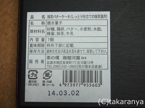 140224matcha_mangetsu4.jpg