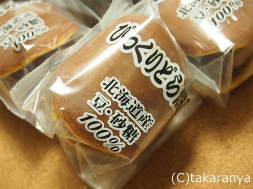 140325dorayaki3.jpg