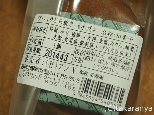 140325dorayaki7.jpg