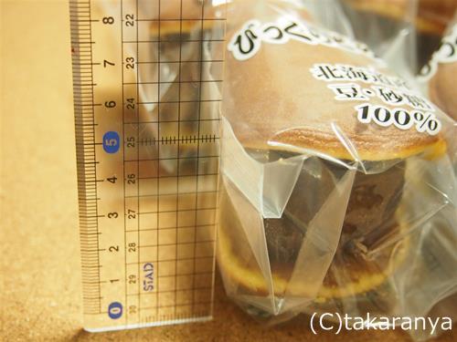 140325dorayaki8.jpg