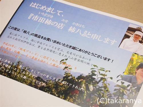 140420kakihachi2.jpg