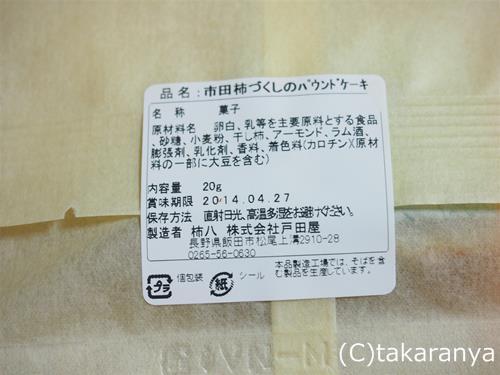 140420kakihachi4.jpg