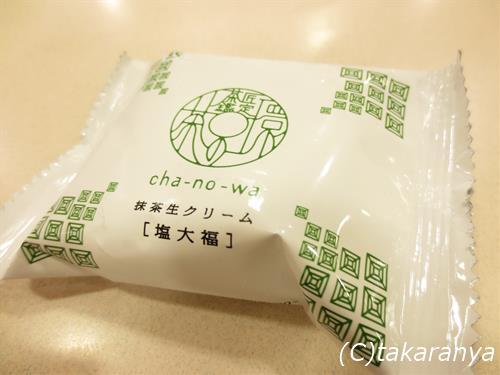 茶の環の抹茶生クリーム塩大福