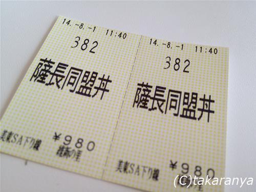 140811mito3.jpg