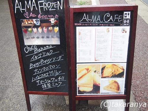 140819alma-cafe3.jpg