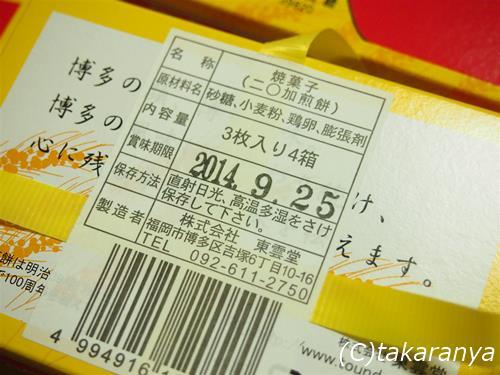140826niwakasenpei9.jpg