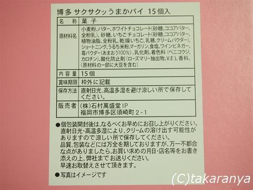 140831ishimuramanseido2.jpg