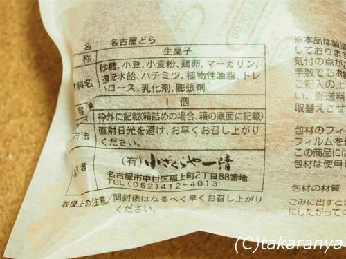 140920dorayaki5.jpg
