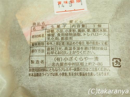 140920dorayaki9.jpg