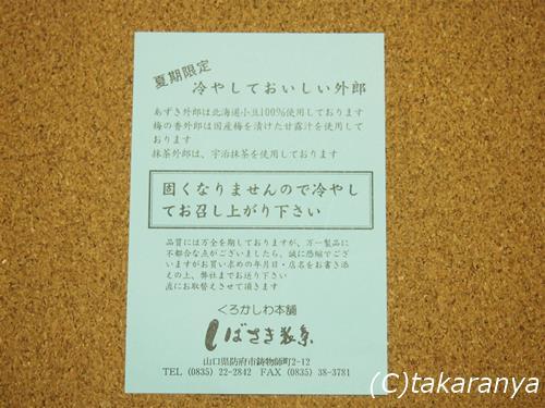 140924kurokashiwa-uiro3.jpg