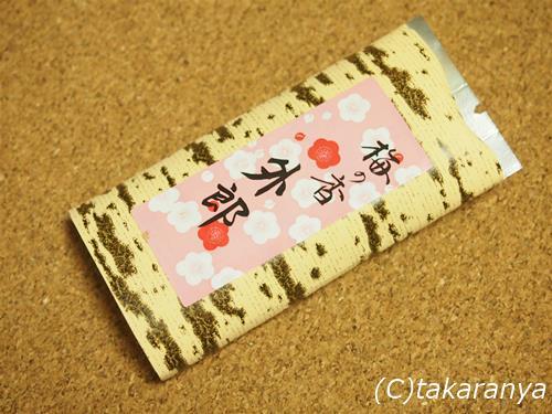 140924kurokashiwa-uiro4.jpg