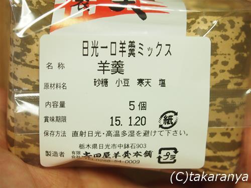 140928nikkowagashi12.jpg